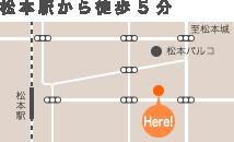 松本駅から徒歩5分