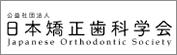 日本矯正歯科学会のホームページ