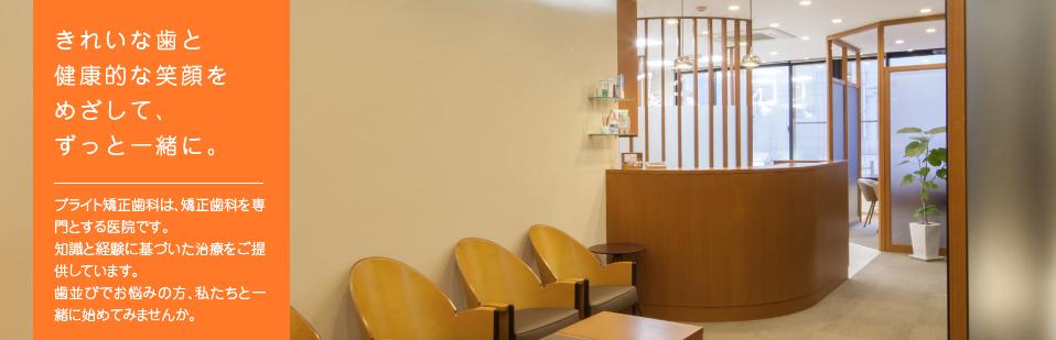 きれいな歯と健康的な笑顔をめざして、ずっと一緒に。/ブライト矯正歯科は、矯正歯科を専門とする医院です。豊富な知識と経験に基づいた治療をご提供しています。歯並びでお悩みの方、私たちと一緒に始めてみませんか。